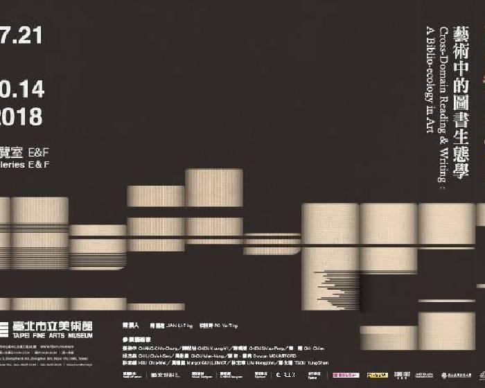 臺北市立美術館【跨域讀寫藝術中的圖書生態學】