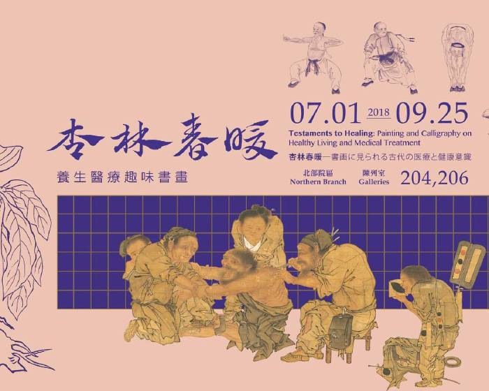 國立故宮博物院【杏林春暖】傳統醫療趣味書畫