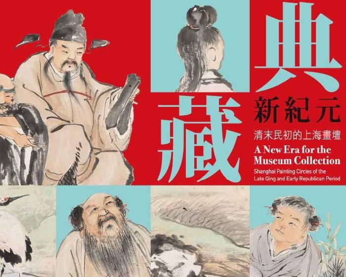 國立故宮博物院【典藏新紀元】清末民初的上海畫壇