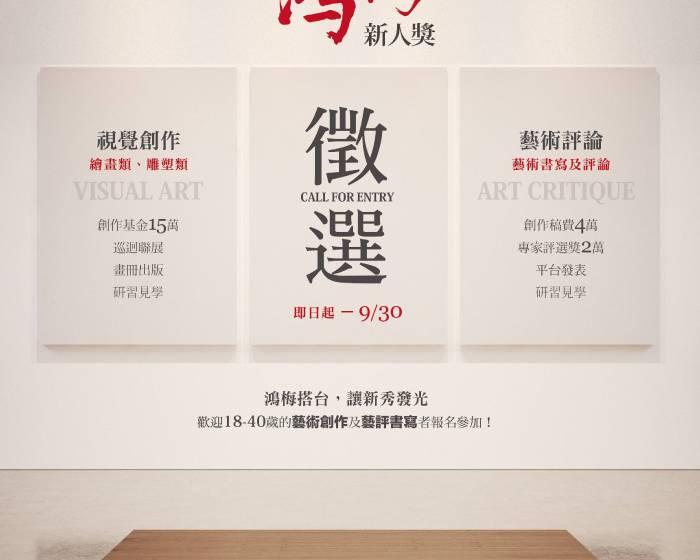 財團法人鴻梅文化藝術基金會:【鴻梅搭台 讓新秀發光】第六屆鴻梅新人獎徵選】