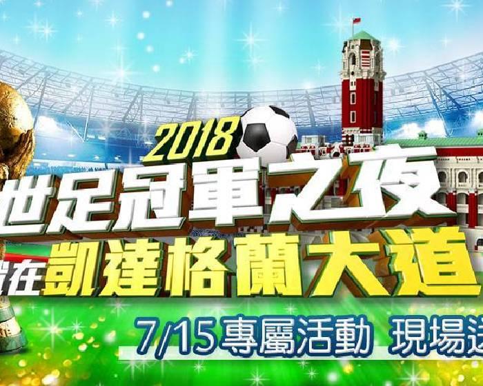 轉載自媒體報導:【世足看華視 2018世足冠軍之夜】