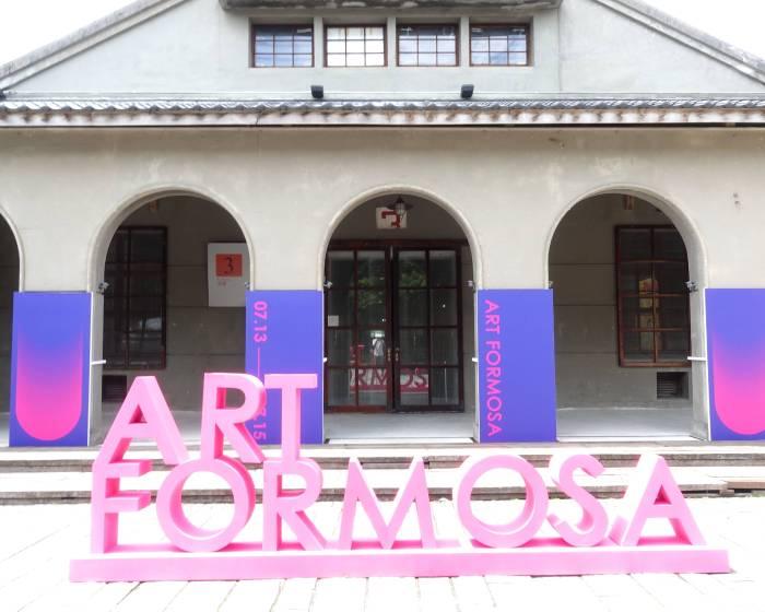 2018福爾摩沙國際藝術博覽會_松菸2.3倉庫作品特搜