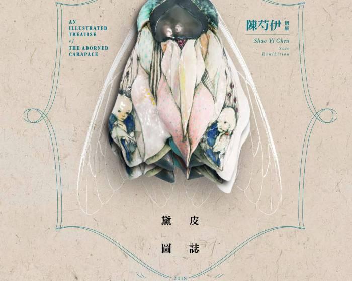 索卡藝術中心【黛皮圖誌-陳芍伊個展】