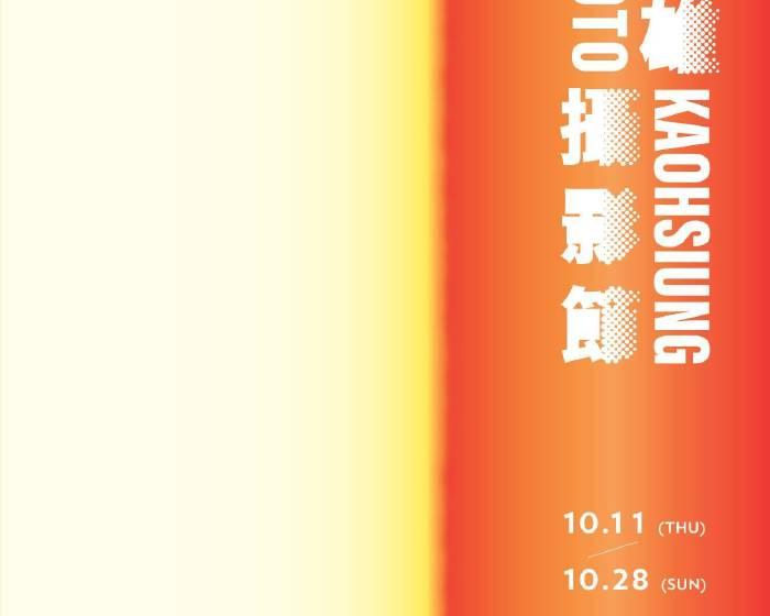高雄市政府文化局駁二藝術特區:【2018高雄攝影節 (KAOHSIUNG PHOTO)】首屆為駁二藝術特區辦理,企圖從高雄的視野,重新論述台灣攝影藝術。