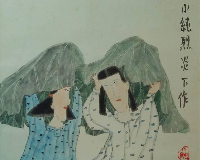 潮藝畫廊【清純的魅力】錢小純水墨個展