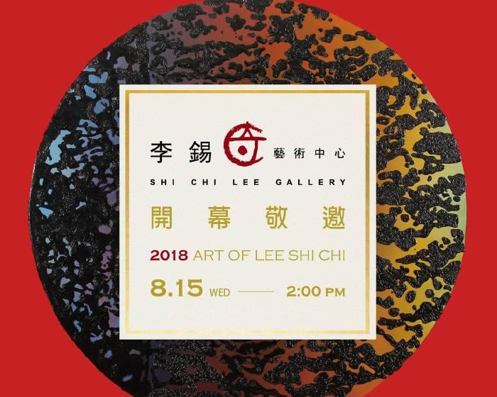 「畫壇變調鳥」將有個人專屬展示空間 「李錫奇藝術中心」8月15日開幕