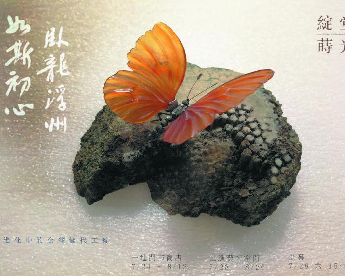 綻堂❖蒔光  Gallery Life-Seeding【「如斯初心、臥龍浮州」進化中的台灣當代工藝】