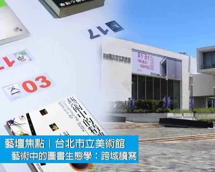 藝壇焦點|台北市立美術館:藝術中的圖書生態學-跨域讀寫