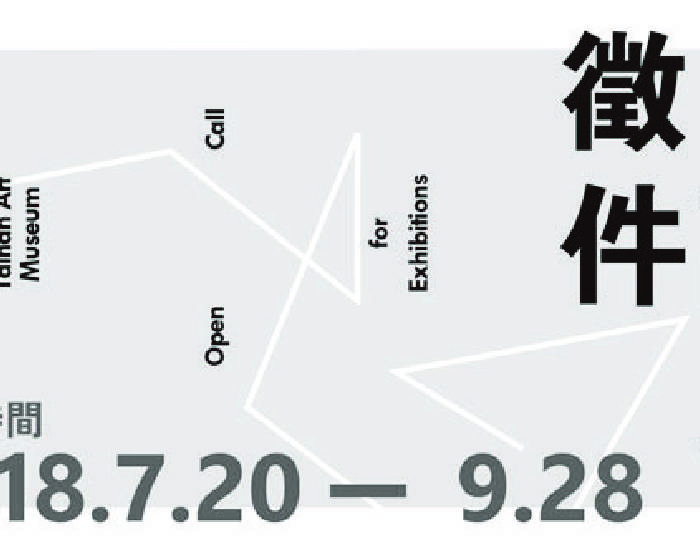 臺南市美術館:【南美館「2019年申請展」廣邀英雄帖 7/20-9/28開放報名】