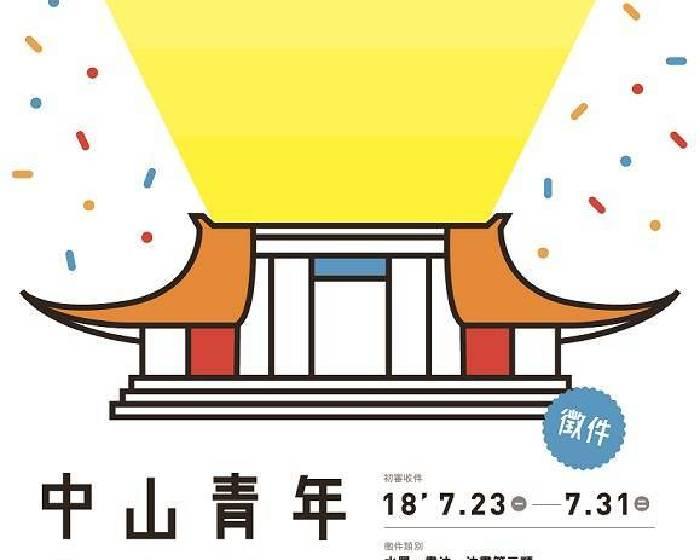 國立國父紀念館:「中山青年藝術獎」7月23日起受理收件
