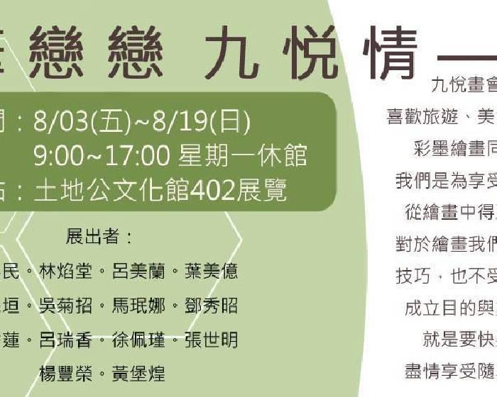 桃園市土地公文化館【彩筆戀戀九悅情】九悅畫會