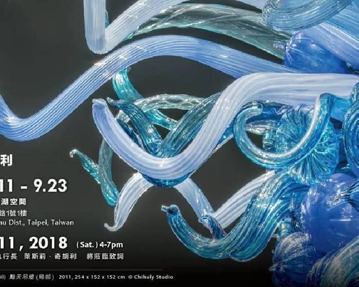 白石畫廊【奇胡利台北】CHIHULY Taipei