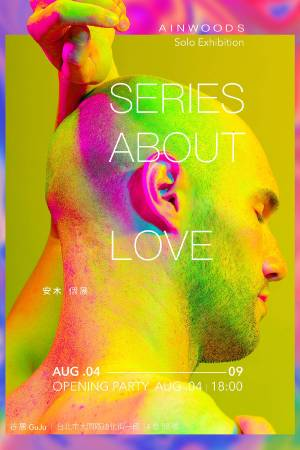 SERIES ABOUT LOVE_展覽主視覺