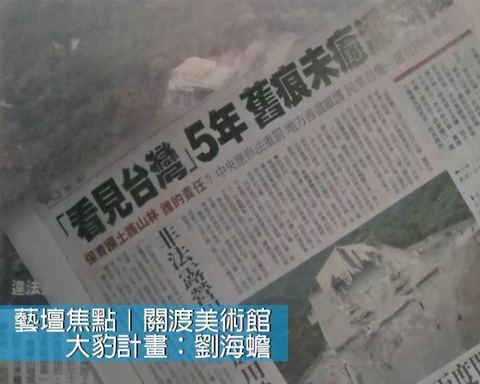 藝壇焦點|關渡美術館:大豹計畫-劉海蟾