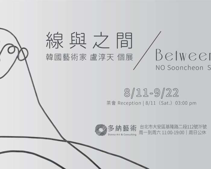 多納藝術:【〈奇幻巨人降臨台北〉線/與之間─韓國藝術家盧淳天個展/開幕茶會】Between L/nes: NO Sooncheon Solo Exhibition