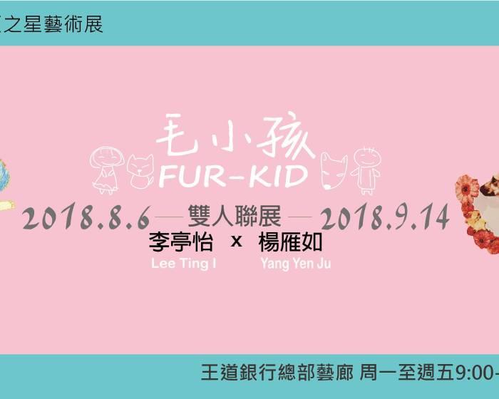 王道銀行教育基金會【FUR-KID毛小孩】李亭怡、楊雁如雙人聯展