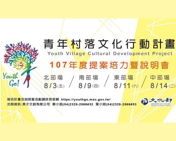 文化部:107年「青年村落文化行動計畫」競賽活動8/2起受理申請