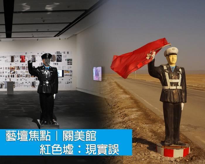 藝壇焦點|關渡美術館:紅色墟-現實誤