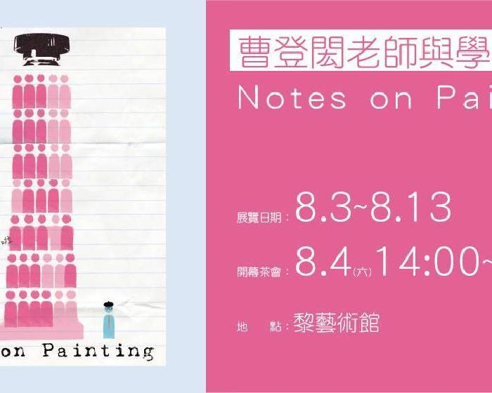 黎藝術館【黎藝術館曹登閎老師與學生聯展 】Notes on Painting