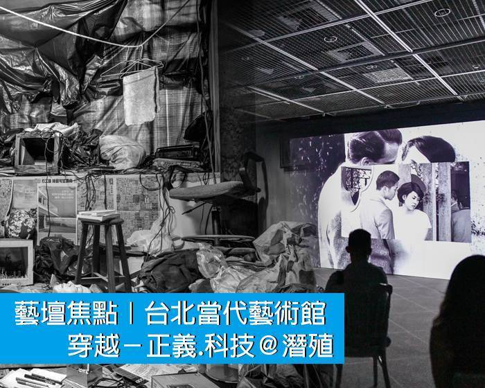 藝壇焦點|台北當代藝術館:穿越-正義.科技@潛殖