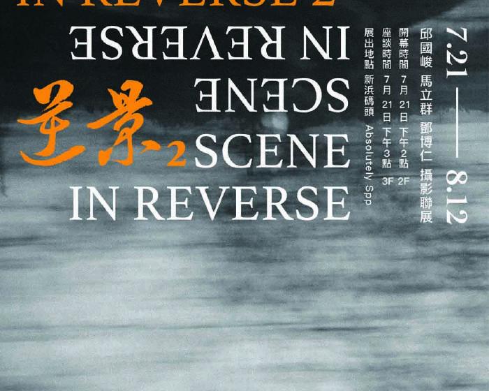高雄市新浜碼頭藝術空間【逆景2 SCENE IN REVERSE 2 攝影聯展】