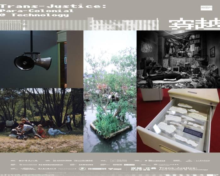 殖民的演變與循環 藝術的掙扎與平衡   當代藝術館 「穿越─正義:科技@潛殖」