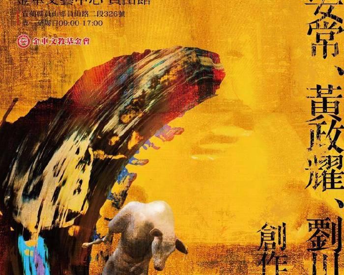 金車文教基金會【創作為殼 故事為魂】林安常、黃政耀、劉川鈺 創作聯展