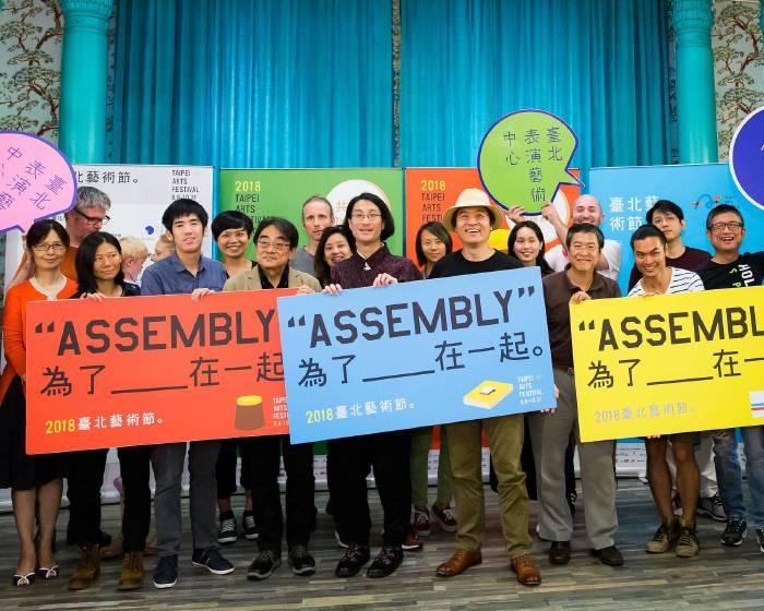 翻轉藝術的可能和想像!第二十屆臺北藝術節  強調群聚參與、跨界對話