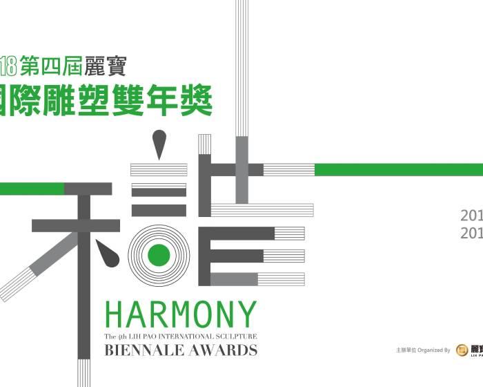 財團法人麗寶文化藝術基金會:【第四屆麗寶國際雕塑雙年獎】