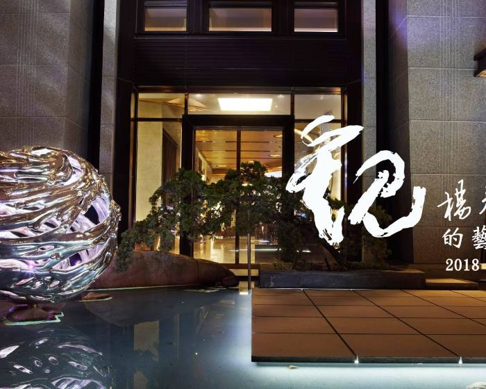 財團法人麗寶文化藝術基金會【「觀」– 楊奉琛的藝術乾坤】
