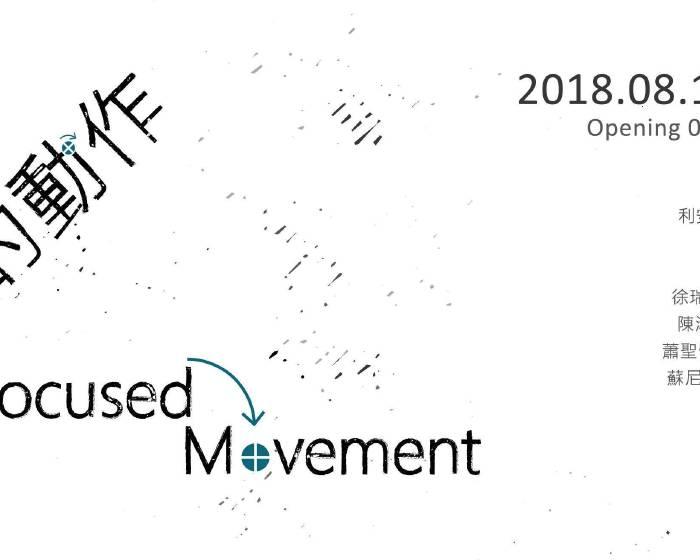 双方藝廊【專注的動作 】Focused Movement