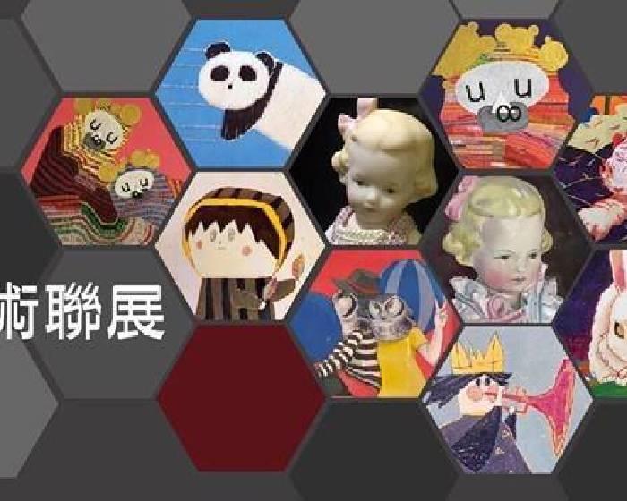 原顏藝術 UYart:【日本當代藝術聯展】