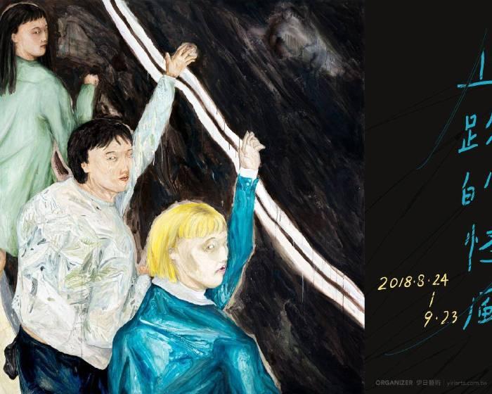 伊日藝術台北空間【上路的怪風|王冠蓁個展】Strange Wind on the Road|WANG Guan-Jhen Solo Exhibition