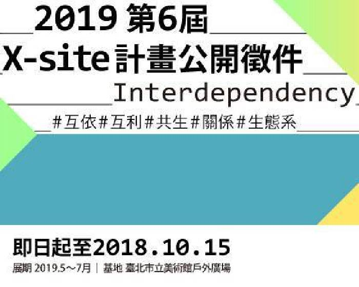 台北市立美術館:2019第6屆 X-site計畫公開徵件