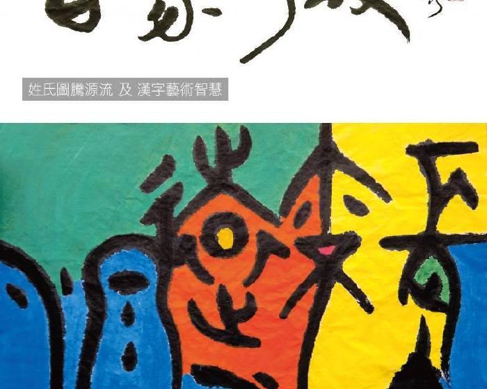 黎藝術館【王金順個展 百家奇放 】姓氏圖騰源流 及 漢字藝術智慧