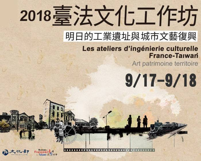 文化部【2018年 臺法文化工作坊】受理報名至9月3日
