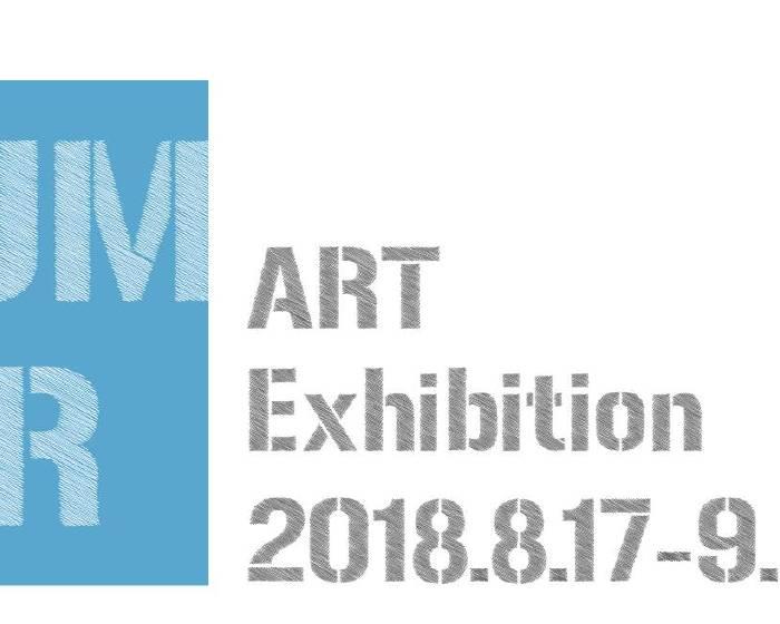 亞億藝術空間 【SUMMER ART Exhibition 夏季預展】