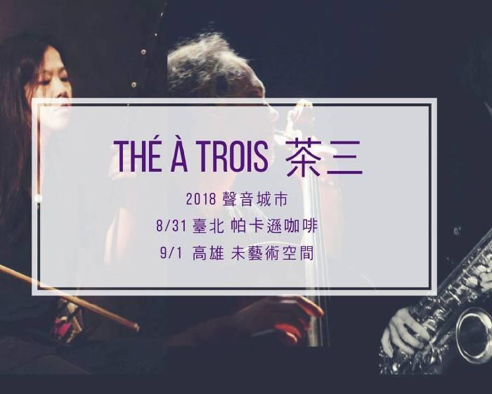 WINWIN ART 未藝術【Thé À Trois 茶三 〈聲音城市〉 【Kaohsiung 高雄】