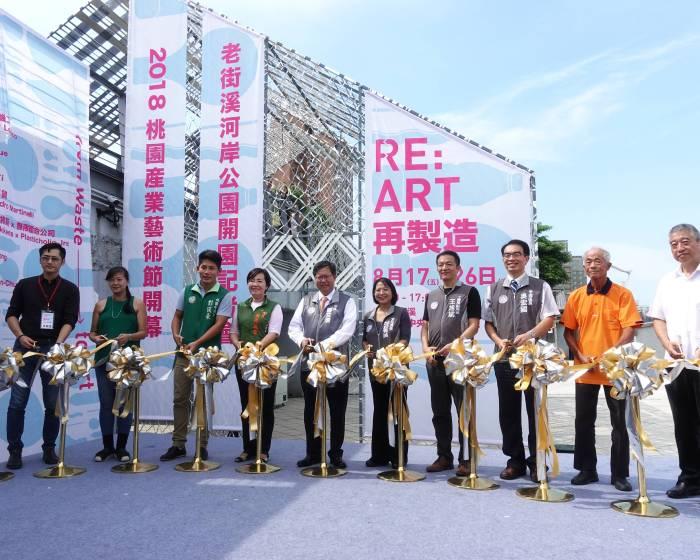 2018桃園產業藝術節-國內外藝術家作品群聚老街溪ART再製造