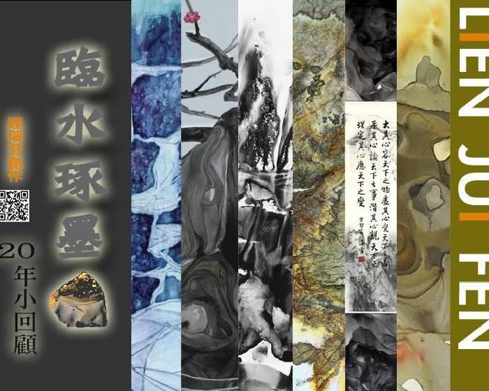 文化大學推廣教育部 大夏藝廊【<臨水琢墨> 20年小回顧】連瑞芬書畫創作展