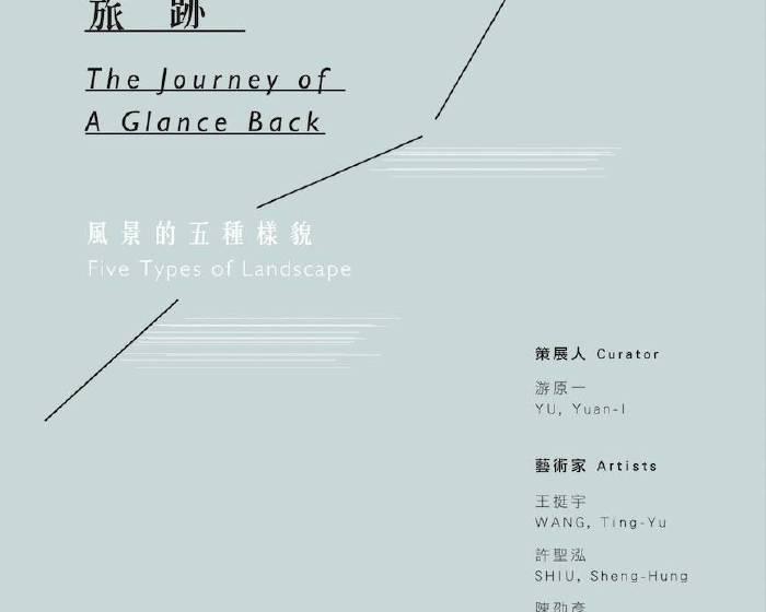 南畫廊【回眸的旅跡】風景的五種樣貌