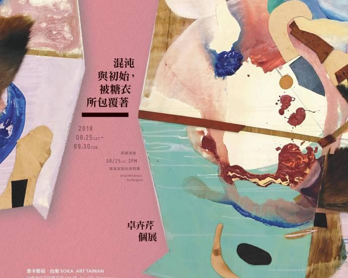 索卡藝術中心【混沌與初始,被糖衣所包覆著】卓卉芹個展
