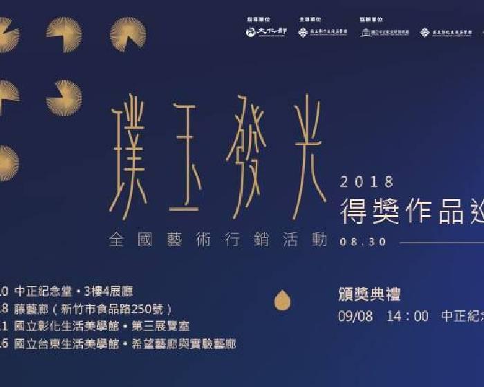 107年「璞玉發光-全國藝術行銷活動」得獎作品巡迴展 頒獎典禮直播