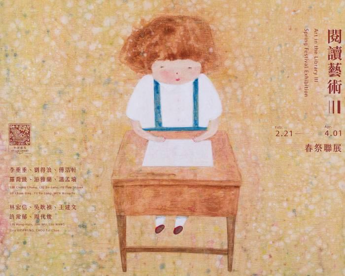 尊彩藝術中心【閱讀藝術III】春祭聯展