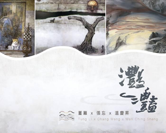 藝遇藝術中心【《灩灩》三人個展 】— 張忘・溫慶昇・董籬