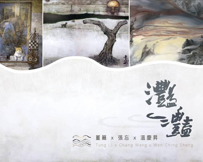 《灩灩》三人個展 —張忘・溫慶昇・董籬