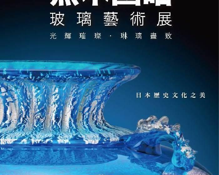 安如藝廊【黑木國昭】玻璃藝術展