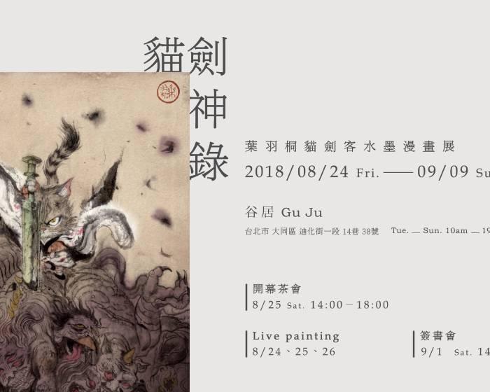 谷居 Gu Ju【貓劍神錄】葉羽桐貓劍客水墨漫畫展