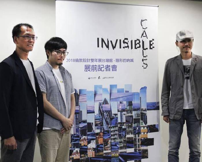 「隱形的吶喊」2018倫敦設計雙年展臺灣館即將啟程