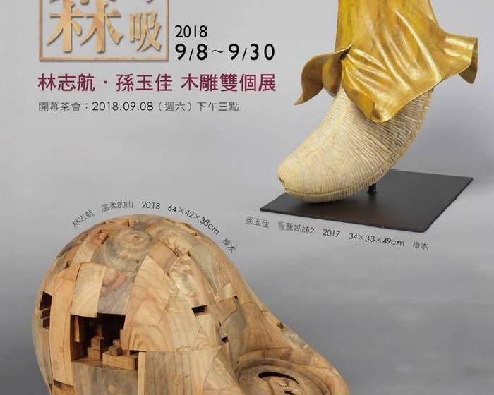 晴山藝術中心有限公司【<森呼吸> 林志航/孫玉佳 木雕雙個展 】